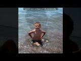 «Черное море 2010» под музыку Blur - Song 2 песня из рекламы туборг). Picrolla